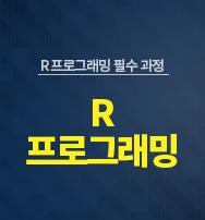 R 프로그래밍